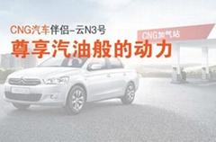 CNG汽車提升動力添加劑