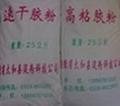 紙箱紙盒紙管系列澱粉膠粉 1