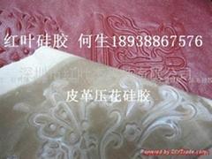 皮革硅膠印花專用硅膠