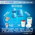 陶瓷专用移印硅胶