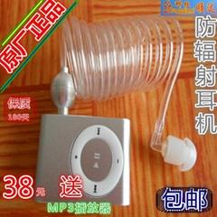 防辐射耳机配送MP3播放器
