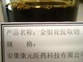 绿原酸 3