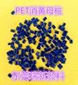 PET消黃增亮母粒