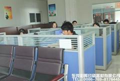 东莞彩晖印刷器械有限公司