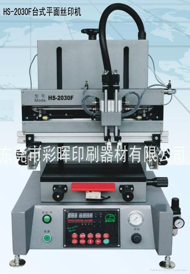 精密型平面丝印机 1
