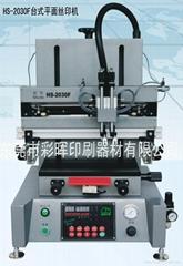 精密型平面丝印机