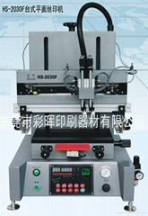 精密型平面絲印機