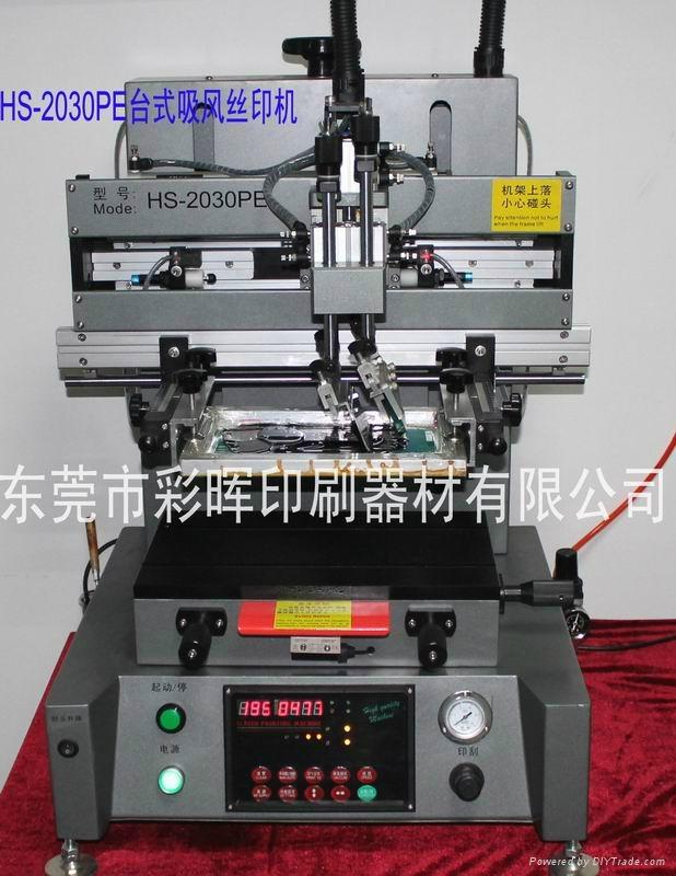 精密型平面丝印机 2