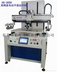 高精電動式絲印機