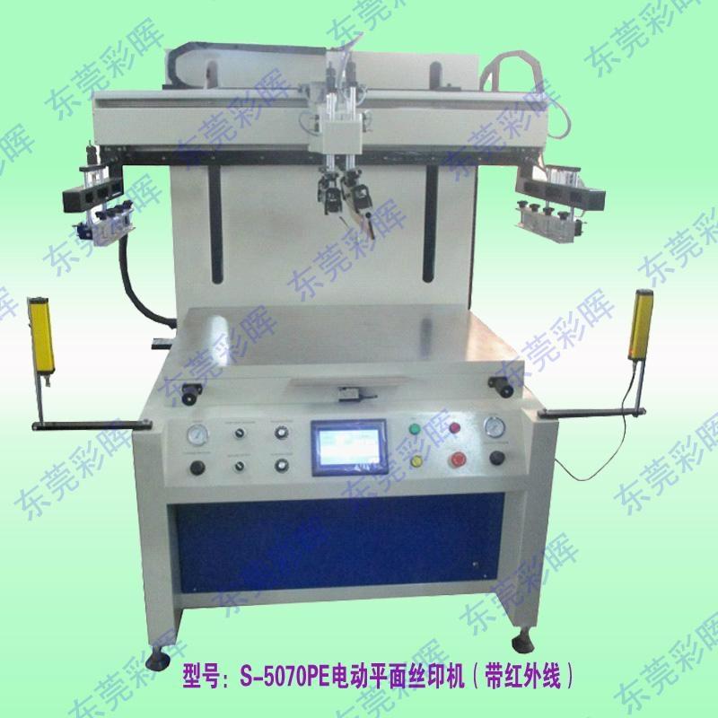 伺服垂直丝印机 2
