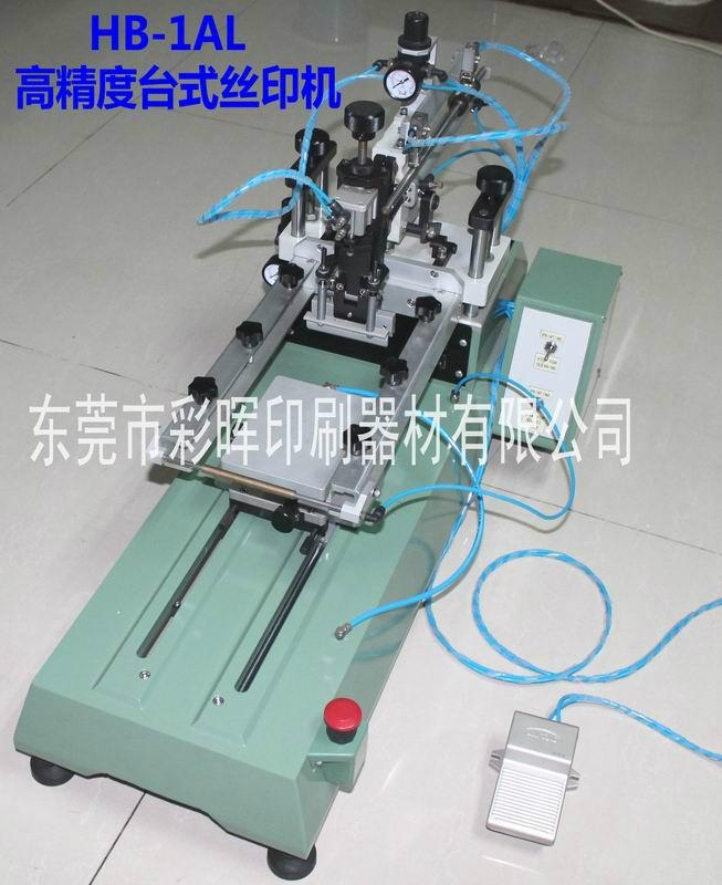 手机镜片丝印机 1