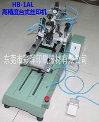 手机镜片丝印机