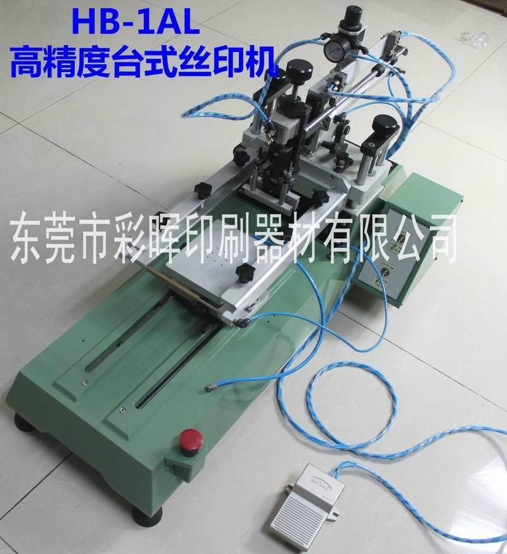手机镜片丝印机 3
