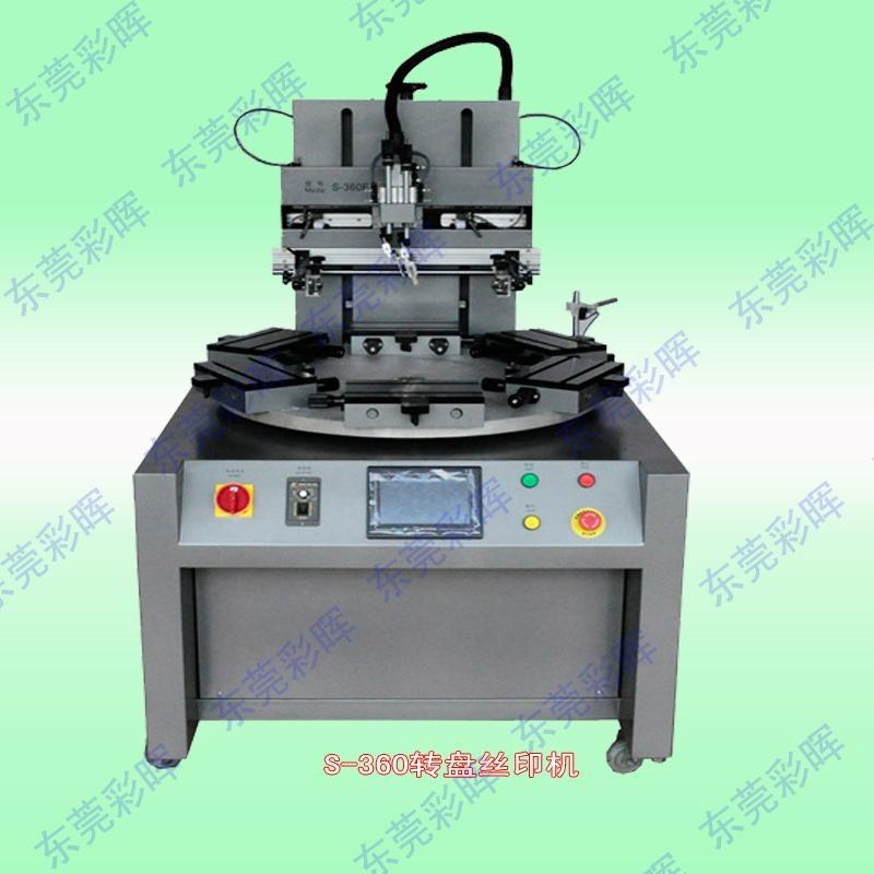 转盘丝印机 1