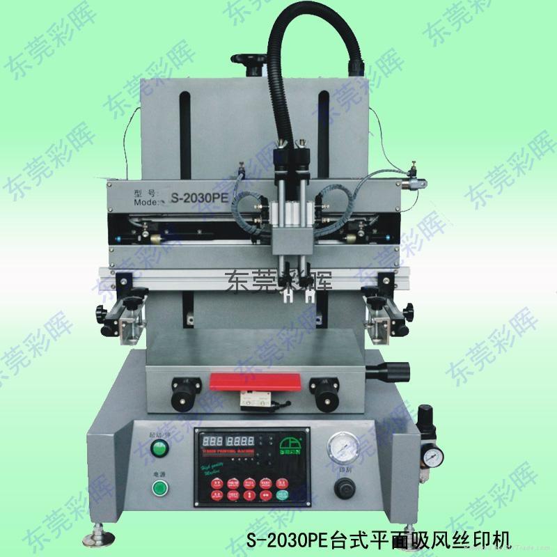精密气动丝印机 3
