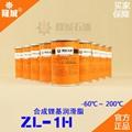 铸造厂ZL-1H合成锂基润滑脂