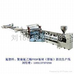氟塑料聚偏氟乙烯PVDF板材(厚板)挤出生产线