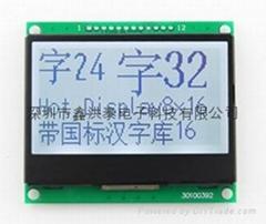 中文字库12864串口显示屏3.3V液晶显示模块
