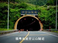 Jiangxi High Way Turnel