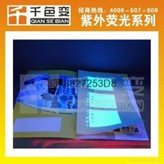 365納米隱形防偽油墨