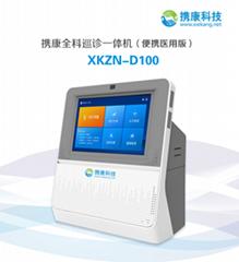 携康XKZN-D100全科签约管理一体机