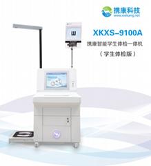 携康XKXS-9100A智能学生体检一体机