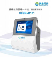 携康XKZN-D101便携家用一体机
