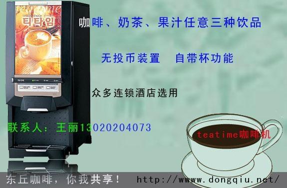 韩国投币式咖啡机 4