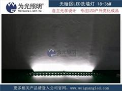 燈與燈無暗區LED洗牆燈