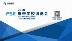 2018校博會西部未來學校教育展
