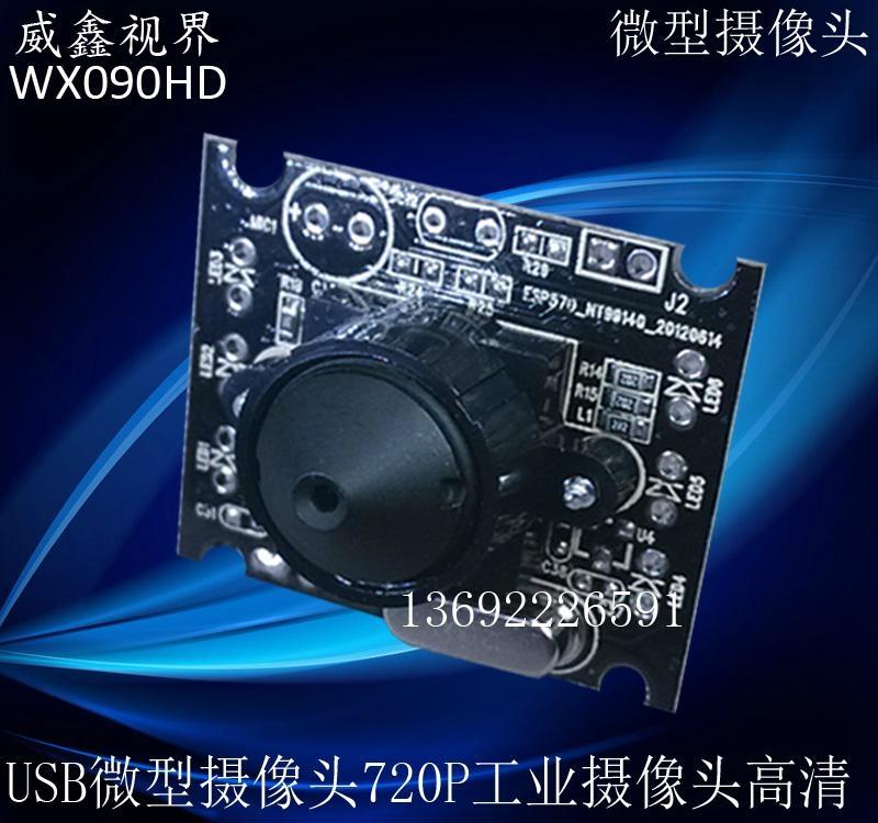 720P高清微型 廣角 工業設備安卓攝像頭  2