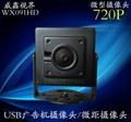 USB微型鏡頭工業設備專用攝像