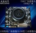 高清150度廣角工業廣告機攝像