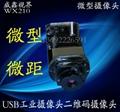 工業安卓 USB微距二維碼攝像