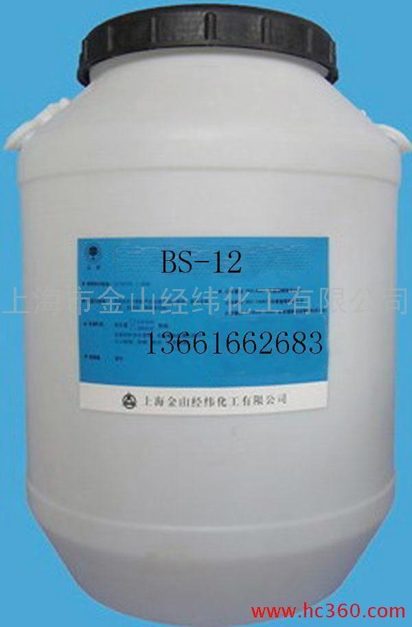 十二烷基二甲基甜菜碱BS-12  1