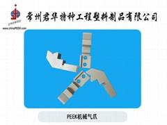 PEEK机械气爪