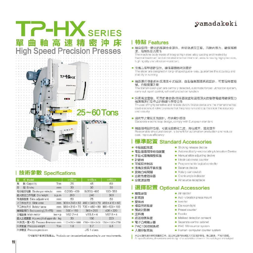 山田高速冲床TPHX系列 2