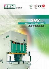 协易冲床 SN2系列