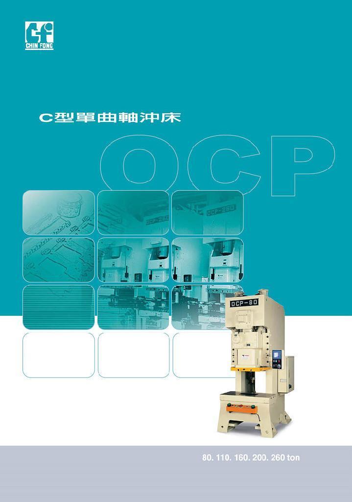 金豐沖床 OCP系列 1