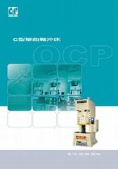 金丰冲床 OCP系列