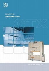 寧波金豐沖床 GTX系列