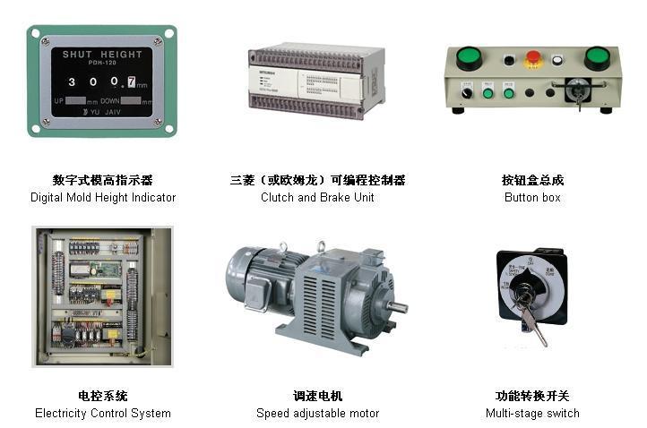 沖床控制系統 2