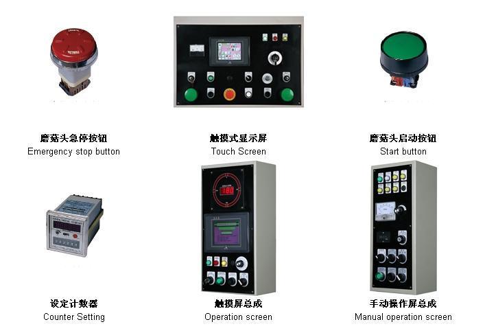 冲床控制系统 3