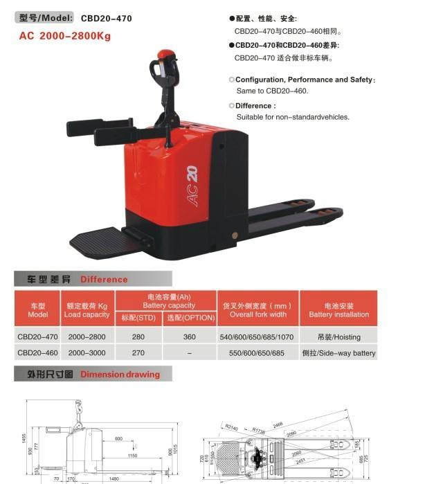 重型電動托盤搬運車CBD25-470 2