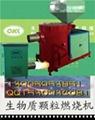 生物质颗粒燃烧机 4