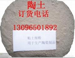 橡胶用陶土