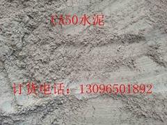 高鋁耐火水泥
