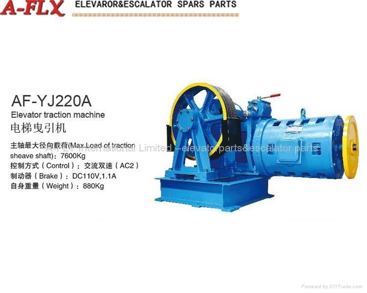 AF-YJ220A(1000-3200Kg,0.5-1.26m/s)