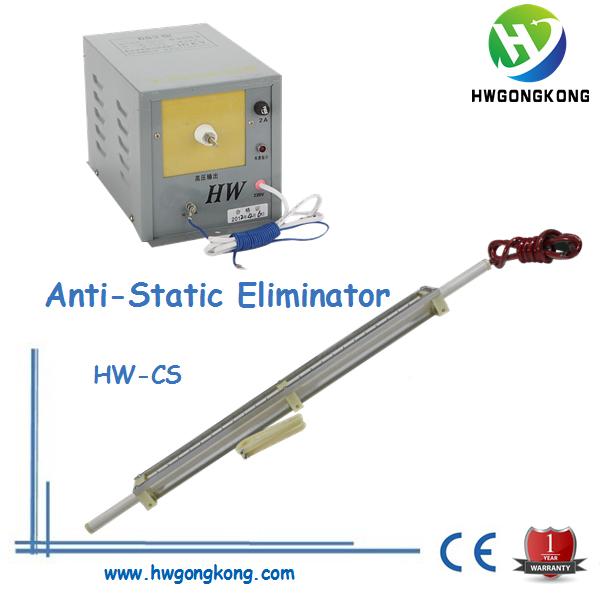 靜電消除器 2