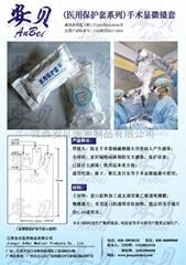 江西安貝手朮顯微鏡保護套